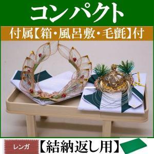 コンパクトな結納品・結納飾り【亀】(結納返し用)基本セット+付属〔レンガ〕 yuinou-com