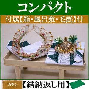 コンパクトな結納品・結納飾り【亀】(結納返し用)基本セット+付属〔カラシ〕 yuinou-com