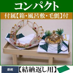 コンパクトな結納品・結納飾り【亀】(結納返し用)基本セット+付属〔鉄紺〕 yuinou-com