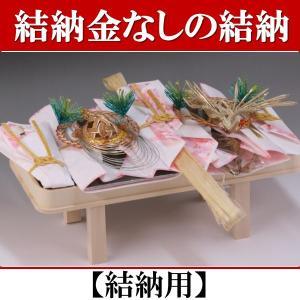 結納金なしの結納品【桜】(結納用)アレンジ#2〔恋うさぎ仕様〕基本セット|yuinou-com