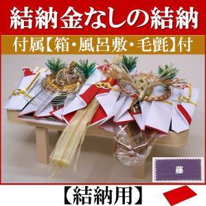 結納金なしの結納品・結納飾り【桜】(結納用)基本セット+付属〔藤〕|yuinou-com