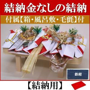 結納金なしの結納品・結納飾り【桜】(結納用)基本セット+付属〔鉄紺〕|yuinou-com