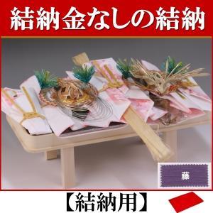 結納金なしの結納品【桜】(結納用)アレンジ#2〔恋うさぎ仕様〕基本セット+付属〔藤〕|yuinou-com