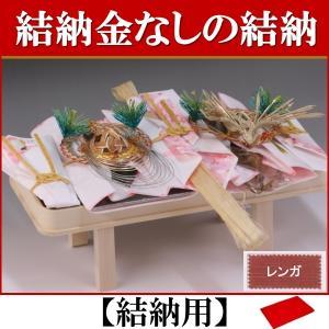 結納金なしの結納品【桜】(結納用)アレンジ#2〔恋うさぎ仕様〕基本セット+付属〔レンガ〕|yuinou-com