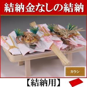 結納金なしの結納品【桜】(結納用)アレンジ#2〔恋うさぎ仕様〕基本セット+付属〔カラシ〕|yuinou-com