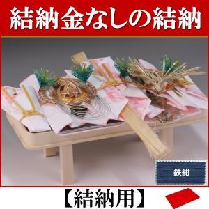 結納金なしの結納品【桜】(結納用)アレンジ#2〔恋うさぎ仕様〕基本セット+付属〔鉄紺〕|yuinou-com