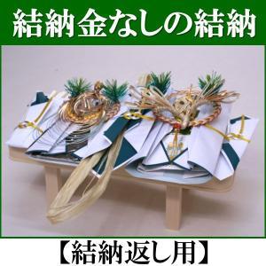 結納金なしの結納品・結納飾り【桜】(結納返し用)基本セット|yuinou-com