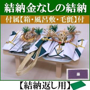 結納金なしの結納品・結納飾り【桜】(結納返し用)基本セット+付属〔藤〕|yuinou-com