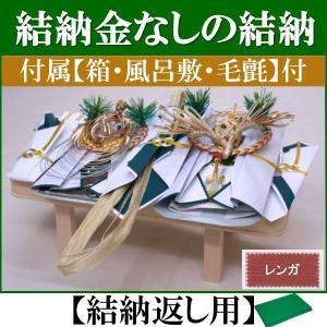 結納金なしの結納品・結納飾り【桜】(結納返し用)基本セット+付属〔レンガ〕|yuinou-com
