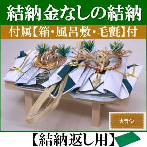 結納金なしの結納品・結納飾り【桜】(結納返し用)基本セット+付属〔カラシ〕|yuinou-com