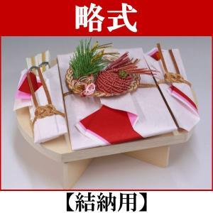 結納品セット・結納飾り 略式結納品【目出鯛】(結納用)基本セット|yuinou-com