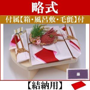 結納品セット・結納飾り 略式結納品【目出鯛】(結納用)基本セット+付属〔藤〕|yuinou-com