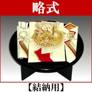 結納品セット・結納飾り・略式結納品【宝船】(結納用)基本セット|yuinou-com