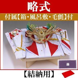 結納品セット・結納飾り・略式結納品【鶴】(結納用)基本セット+付属〔藤〕|yuinou-com