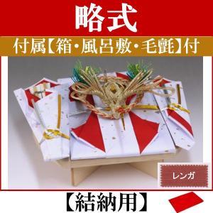 結納品セット・結納飾り・略式結納品【鶴】(結納用)基本セット+付属〔レンガ〕|yuinou-com
