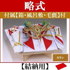 結納品セット・結納飾り・略式結納品【鶴】(結納用)基本セット+付属〔カラシ〕|yuinou-com