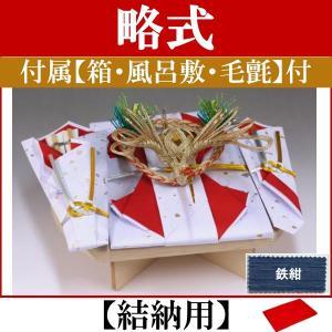 結納品セット・結納飾り・略式結納品【鶴】(結納用)基本セット+付属〔鉄紺〕|yuinou-com