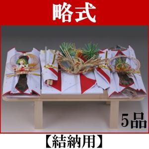 略式結納品【鶴】5品(結納用)基本セット|yuinou-com