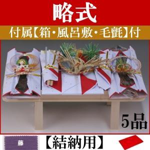 略式結納品【鶴】5品(結納用)基本セット+付属〔藤〕|yuinou-com