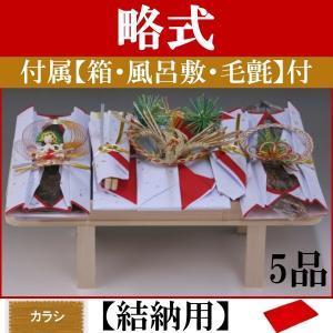 略式結納品【鶴】5品(結納用)基本セット+付属〔カラシ〕|yuinou-com