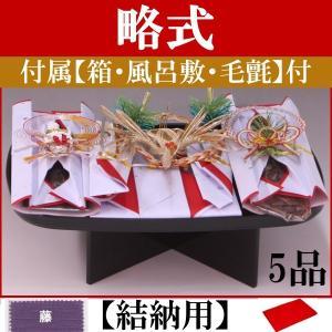 略式結納品【鶴/Black】5品(結納用)基本セット+付属〔藤〕|yuinou-com