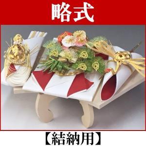 結納品セット・結納飾り・略式結納品【賑】(結納用)基本セット|yuinou-com