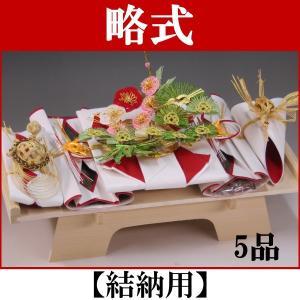 結納品セット・結納飾り・略式結納品【賑】5品(結納用)基本セット|yuinou-com