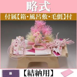 結納品セット・結納飾り・略式結納品【可憐】(結納用)基本セット+付属〔藤〕|yuinou-com
