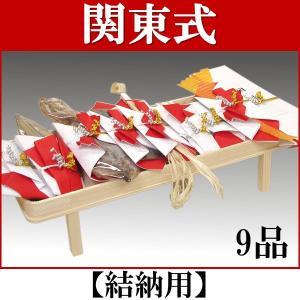 関東式結納【未来】9品(結納用)基本セット|yuinou-com