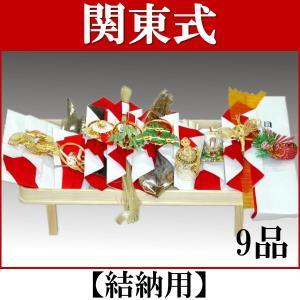 関東式結納【未来】9品ver.2(結納用)基本セット|yuinou-com