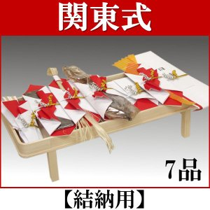 関東式結納【未来】7品(結納用)基本セット|yuinou-com