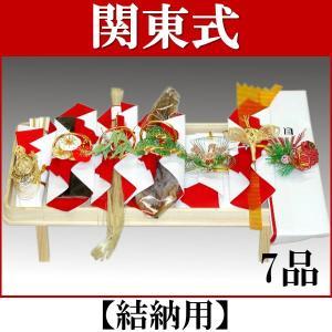 関東式結納【未来】7品ver.2(結納用)基本セット|yuinou-com