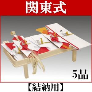 関東式結納【未来】5品(結納用)基本セット|yuinou-com