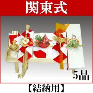 関東式結納【未来】5品ver.2(結納用)基本セット|yuinou-com
