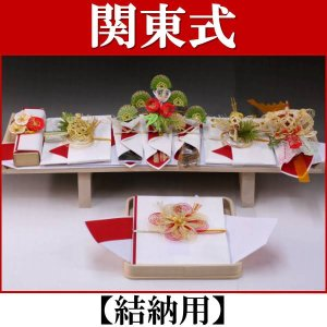 関東式結納品飾り【夢ver.1】(結納用)基本セット|yuinou-com