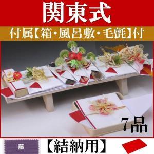 関東式結納品飾り【夢ver.1】(結納用)基本セット+付属〔藤〕|yuinou-com