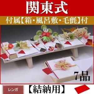 関東式結納品飾り【夢ver.1】(結納用)基本セット+付属〔レンガ〕|yuinou-com
