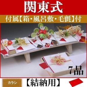 関東式結納品飾り【夢ver.1】(結納用)基本セット+付属〔カラシ〕|yuinou-com