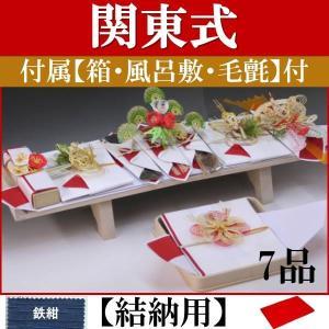 関東式結納品飾り【夢ver.1】(結納用)基本セット+付属〔鉄紺〕|yuinou-com