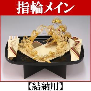 結納品セット・指輪メインの結納飾り【ゴールド】(結納用)基本セット|yuinou-com