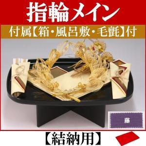 結納品セット・指輪メインの結納飾り【ゴールド】(結納用)基本セット+付属〔藤〕|yuinou-com