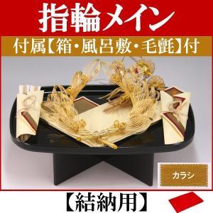 結納品セット・指輪メインの結納飾り【ゴールド】(結納用)基本セット+付属〔カラシ〕|yuinou-com