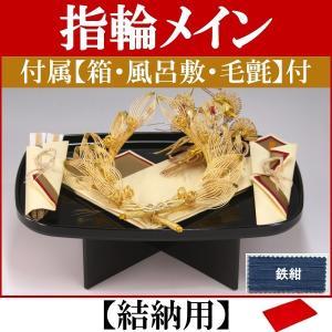 結納品セット・指輪メインの結納飾り【ゴールド】(結納用)基本セット+付属〔鉄紺〕|yuinou-com