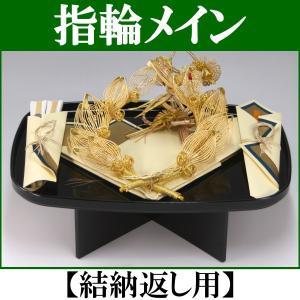 結納品セット・指輪メインの結納飾り【ゴールド】(結納返し用)基本セット|yuinou-com
