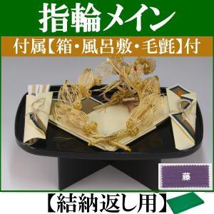 結納品セット・指輪メインの結納飾り【ゴールド】(結納返し用)基本セット+付属〔藤〕|yuinou-com
