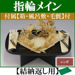結納品セット・指輪メインの結納飾り【ゴールド】(結納返し用)基本セット+付属〔レンガ〕|yuinou-com