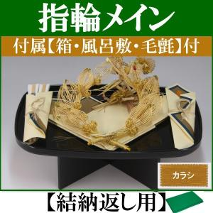 結納品セット・指輪メインの結納飾り【ゴールド】(結納返し用)基本セット+付属〔カラシ〕|yuinou-com
