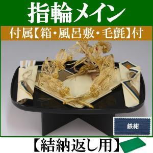 結納品セット・指輪メインの結納飾り【ゴールド】(結納返し用)基本セット+付属〔鉄紺〕|yuinou-com
