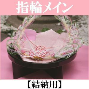 結納品セット・指輪メインの結納飾り【パステル】黒(結納用)基本セット|yuinou-com
