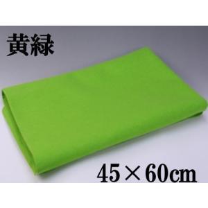 雛(ひな)人形・結納・五月人形用 毛氈 もうせん(60s)黄緑/45×60cm|yuinou-com